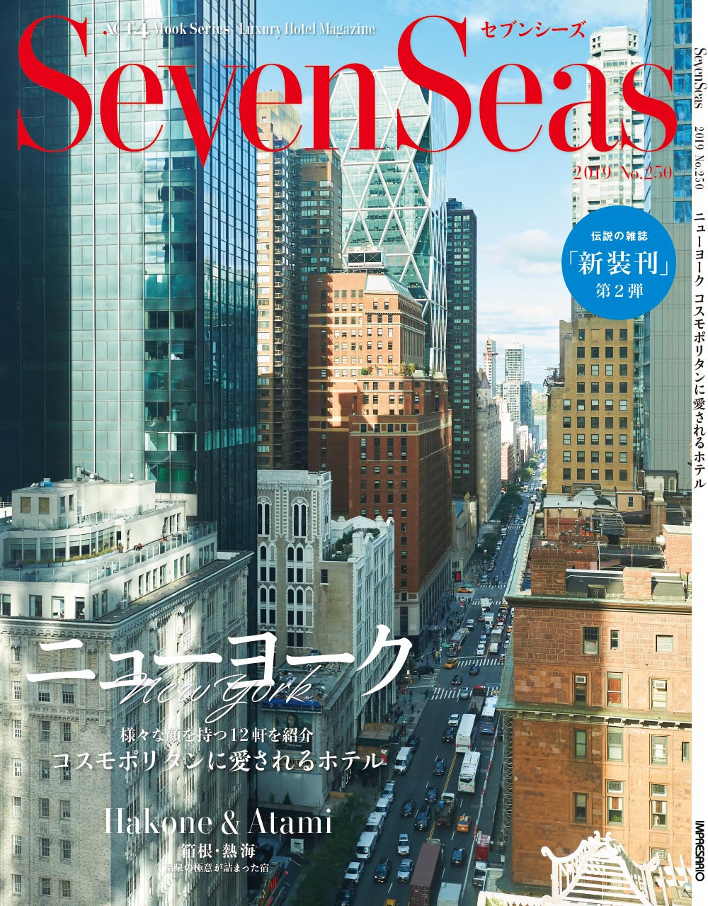 SevenSeas vol250